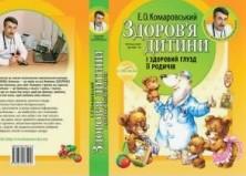 лікар Комаровський про немовлят